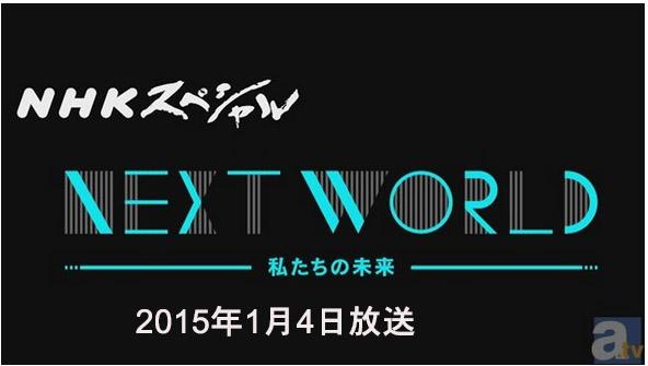 2015年1月4日のNHK特集番組NHKスペシャル NEXTWORLD 若返り物質